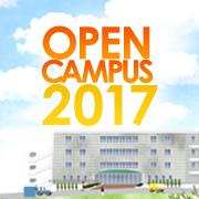 OPEN CAMPUS 2017